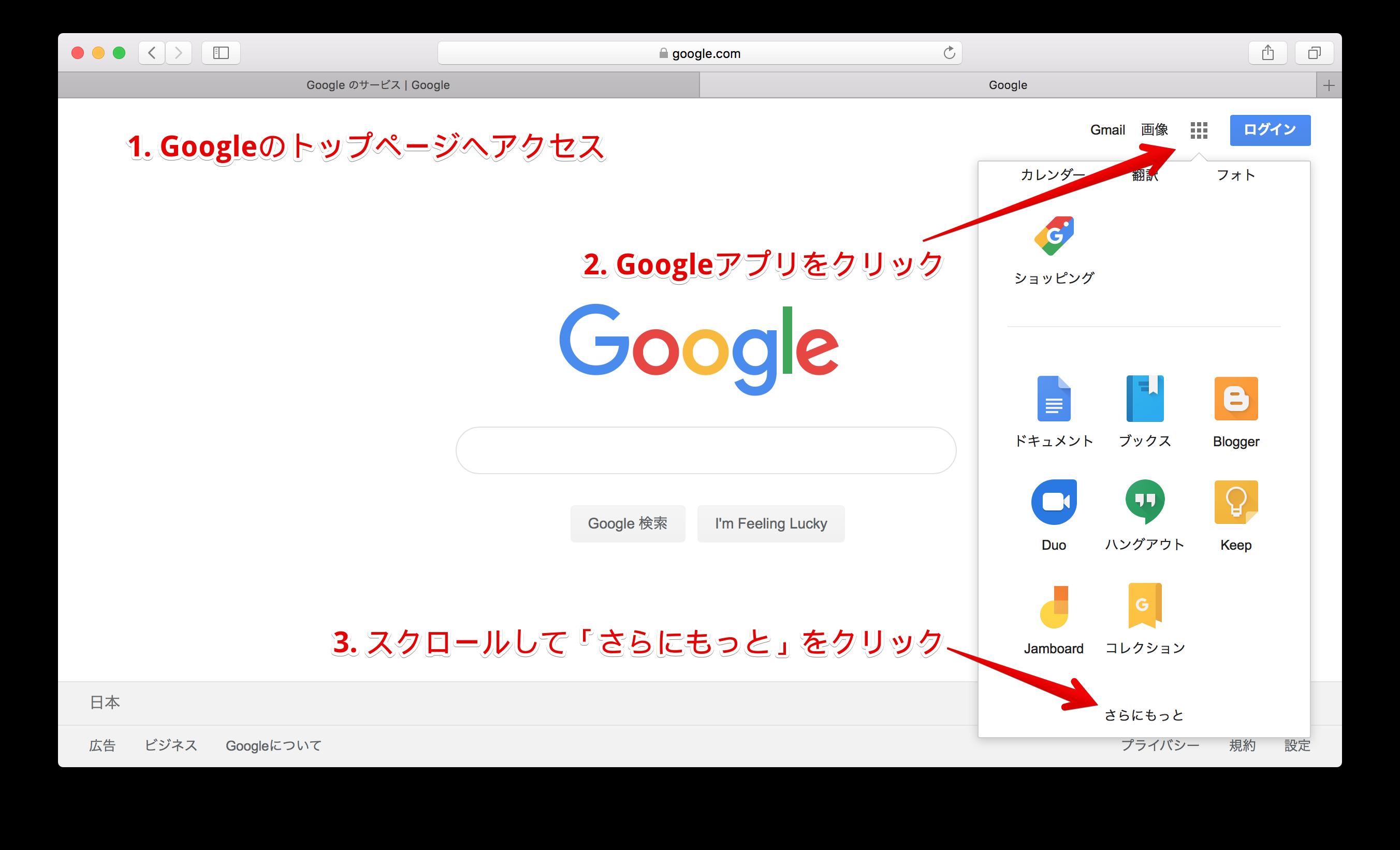 Chrome ウェブ ストア